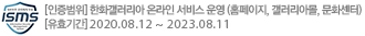 [인증범위] 한화갤러리아 대외 온라인서비스 통합운영 [유효기간] 17-07-02 ~ 20-07-02